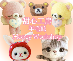 Honey Workshop